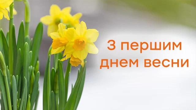 Первый день весны 2021 поздравления / фото fakty.com.ua