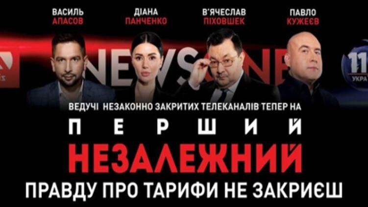Перший незалежний - Козак-Медведчук вивели в ефір свій новий канал в обхід санкцій / strana.ua