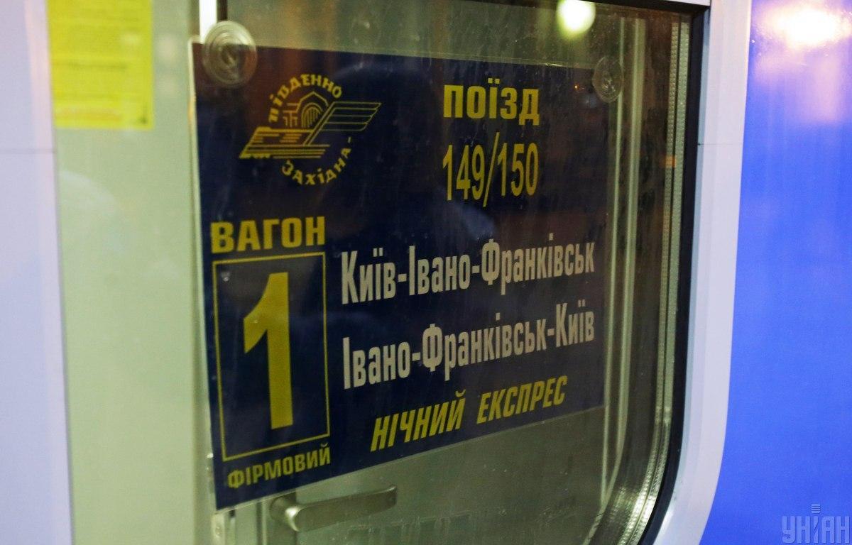 Охраны во всех поездах не будет / фото УНИАН, Александр Синица