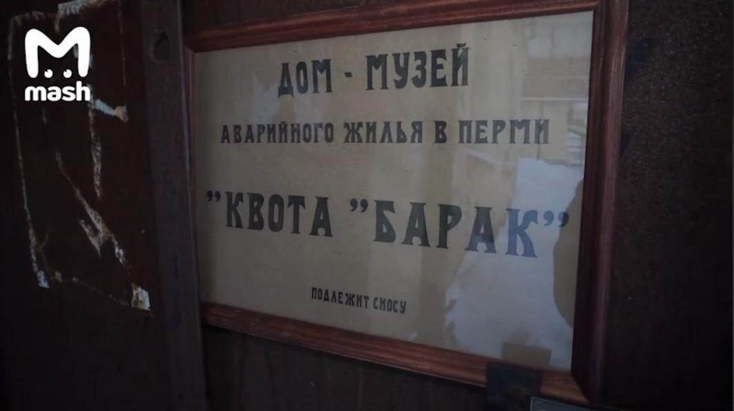 В Перми открылся музей аварийного дома/ Скриншот с видео