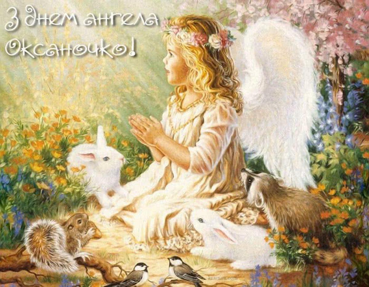 С днем Оксаны 2021 — лучшие поздравления с Днем ангела Ксении в