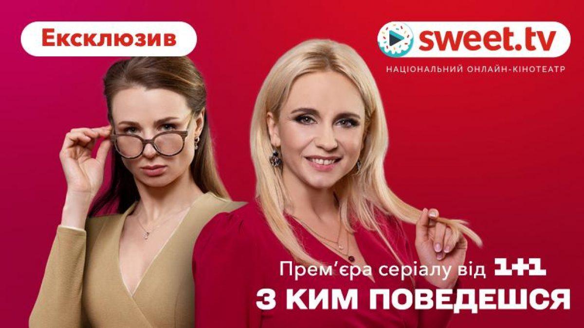 SWEET.TV покажет сериал «С кем поведешься» от 1+1 за 3 дня до