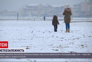 Новости Украины: как защитить свой организм от климатических качелей