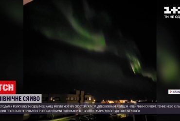 Новости мира: в небе над Исландией появилось северное сияние
