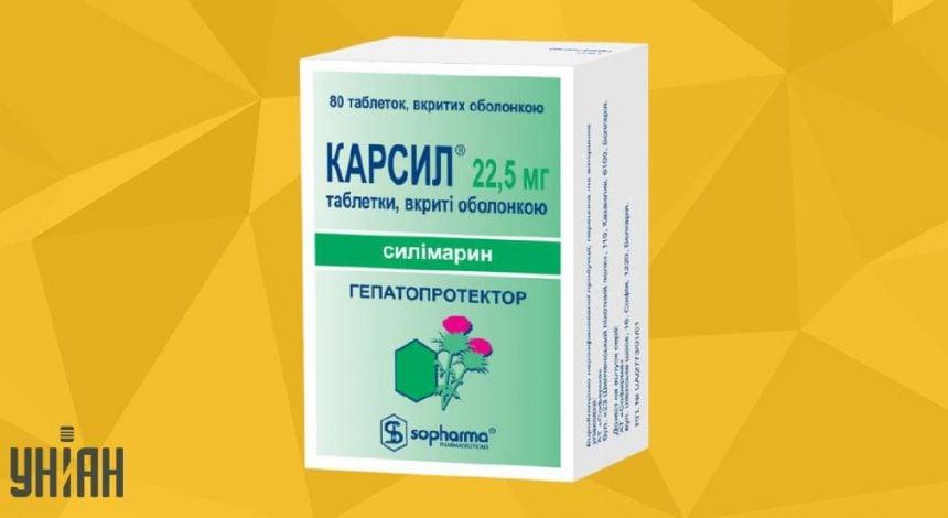 Карсил таблетки фото упаковки