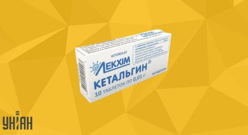 КЕТАЛЬГИН фото упаковки