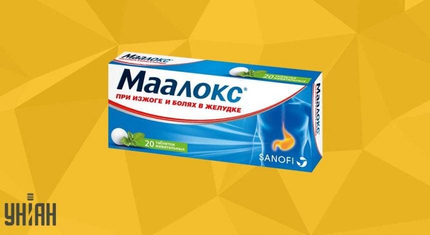 Маалокс таблетки жевательные фото упаковки
