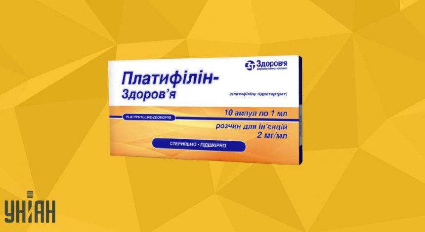 ПЛАТИФИЛЛИН-ЗДОРОВЬЕ фото упаковки