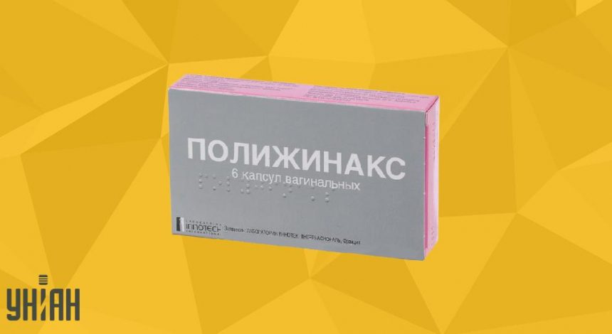 Свечи Полижинакс фото упаковки