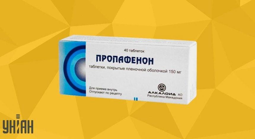Пропафенон фото упаковки