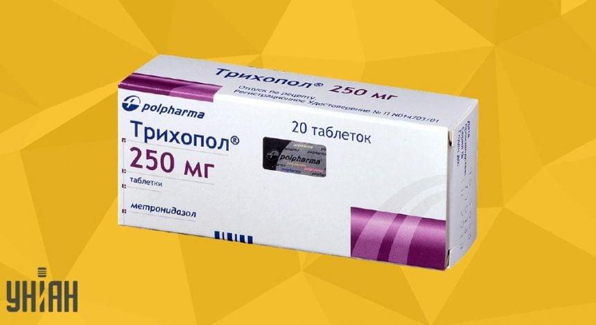 Трихопол таблетки фото упаковки