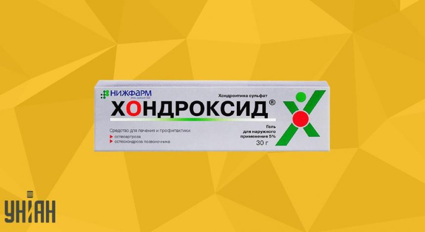 Хондроксид гель фото упаковки