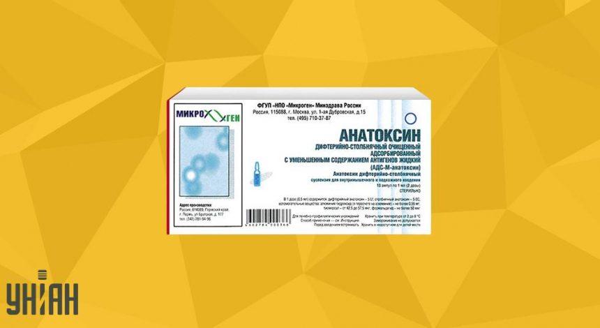 Анатоксин фото упаковки