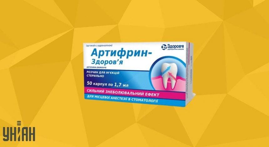 Артифрин фото упаковки
