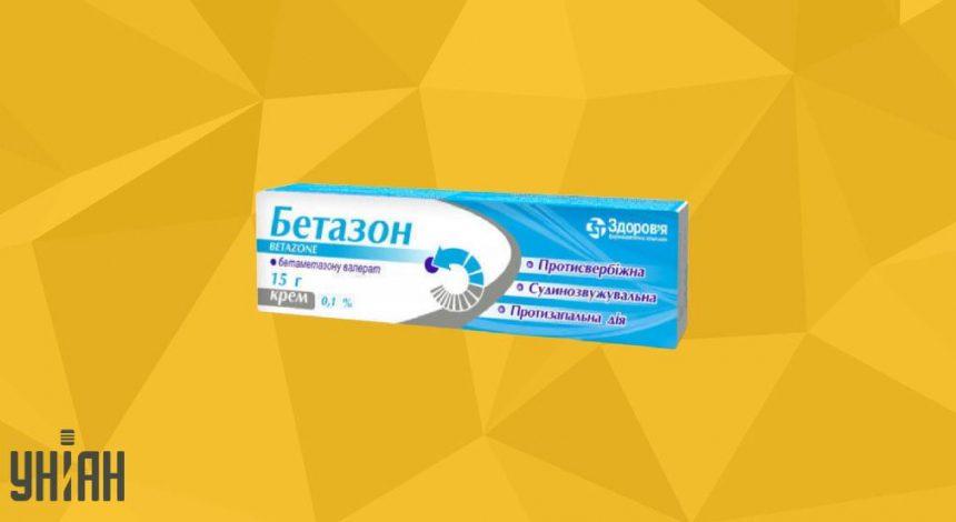 Бетазон фото упаковки