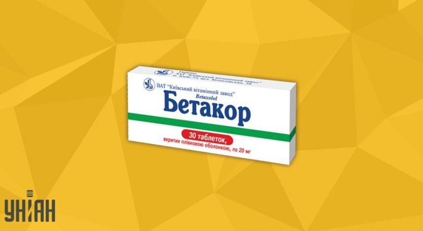 Бетакор фото упаковки