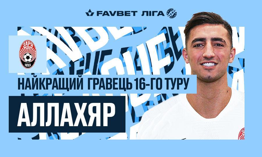 Аллахьяр Сайядманеш - лучший игрок тура / upl.ua