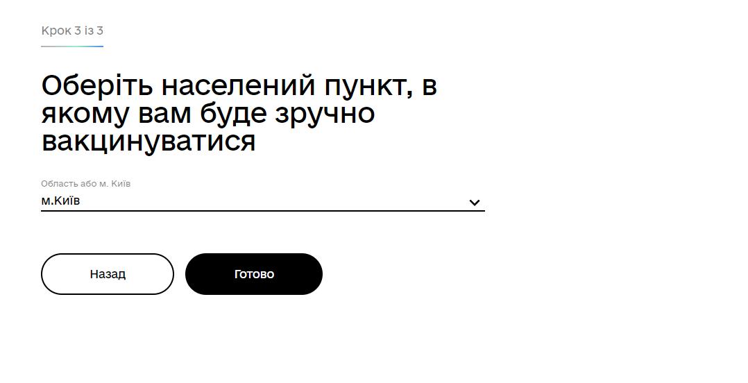 скріншот Дія