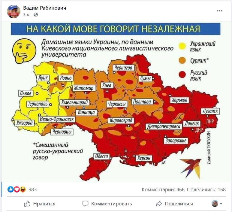 Скандальний пост на сторінці Рабіновича / скріншот