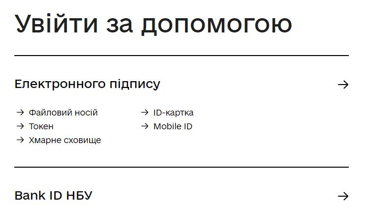 Как зарегистрироваться в приложении «Дія» / скриншот