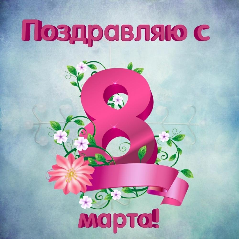 С Международным женским днем поздравления / фото imagetext.ru