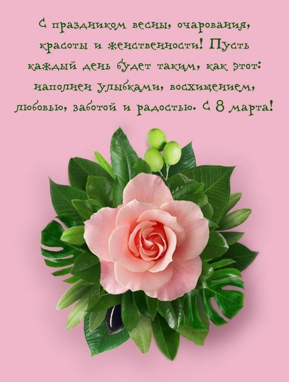 С 8 марта жене / фото imagetext.ru