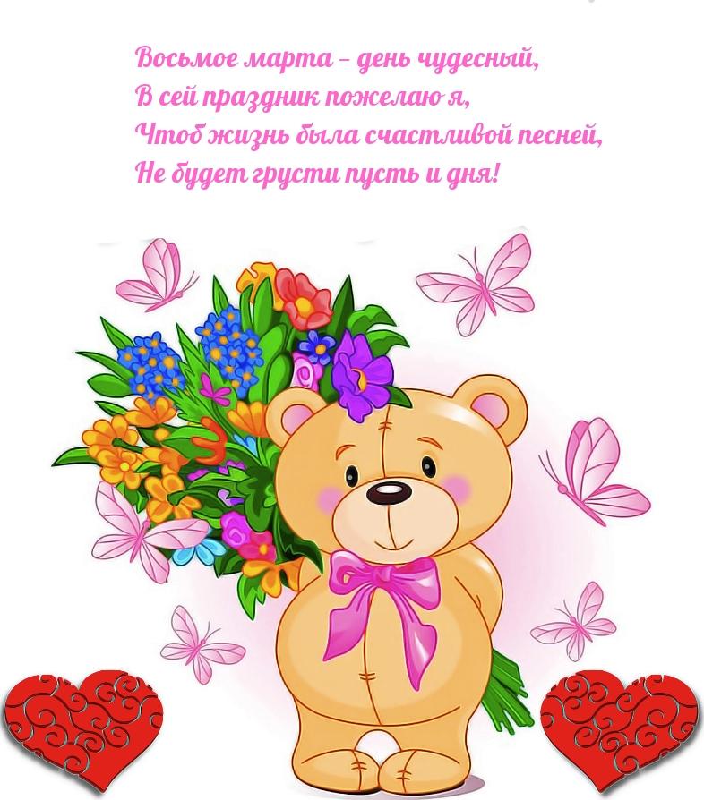Картинки с 8 марта / фото imagetext.ru