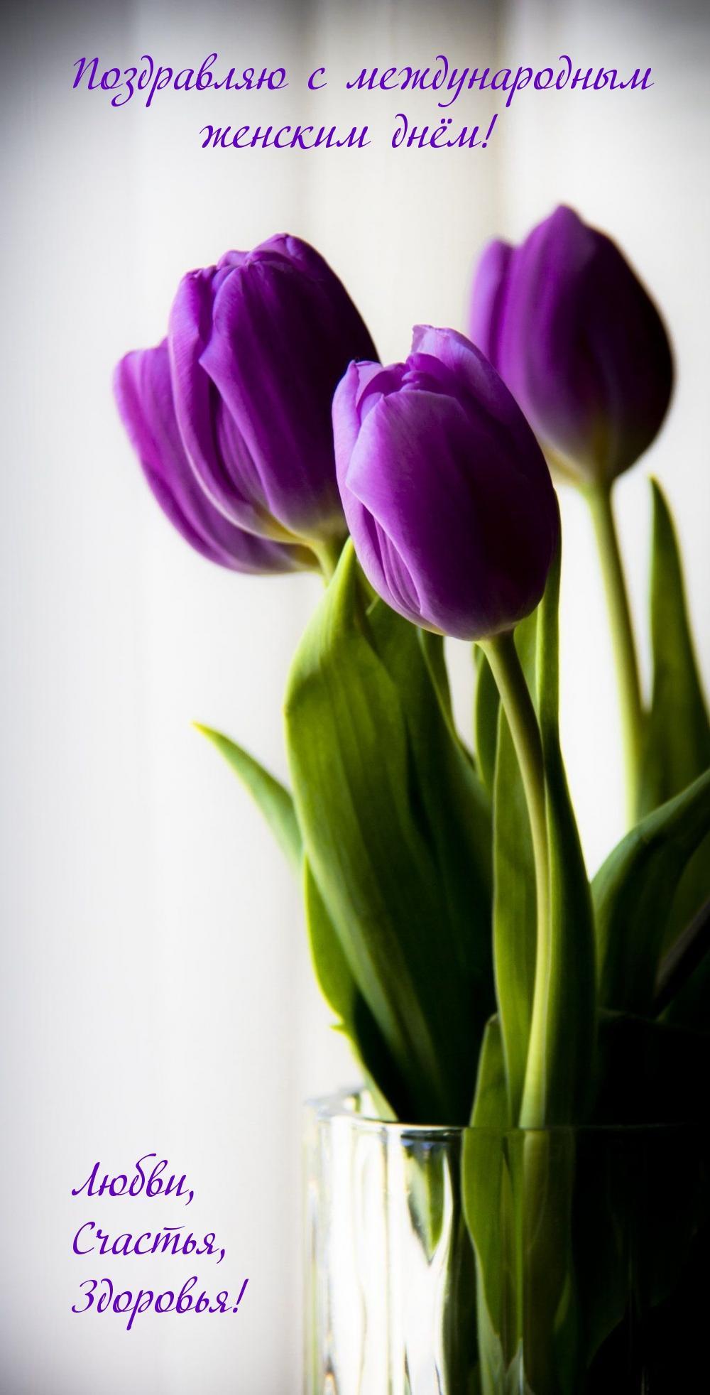 С 8 марта картинки / фото imagetext.ru