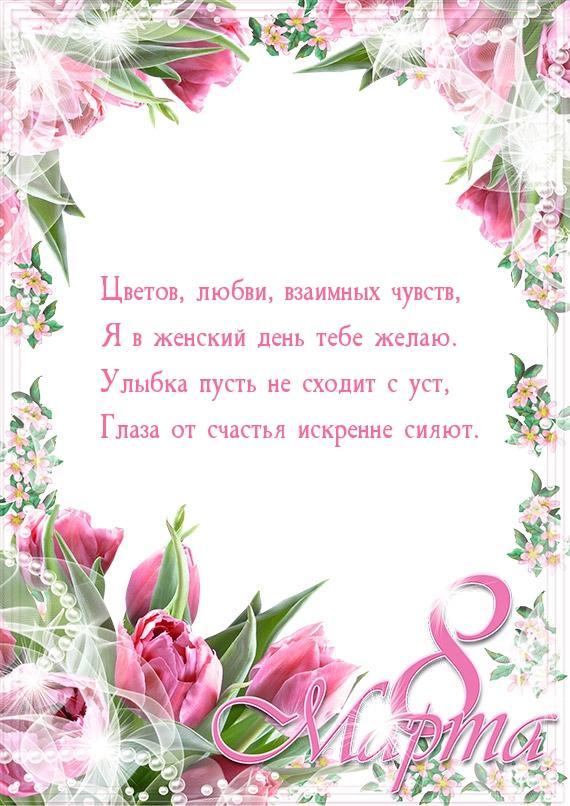 С 8 марта открытки / фото imagetext.ru
