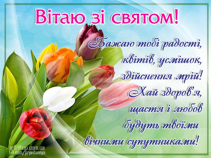 С 8 марта стихи / фото art-shop.com.ua