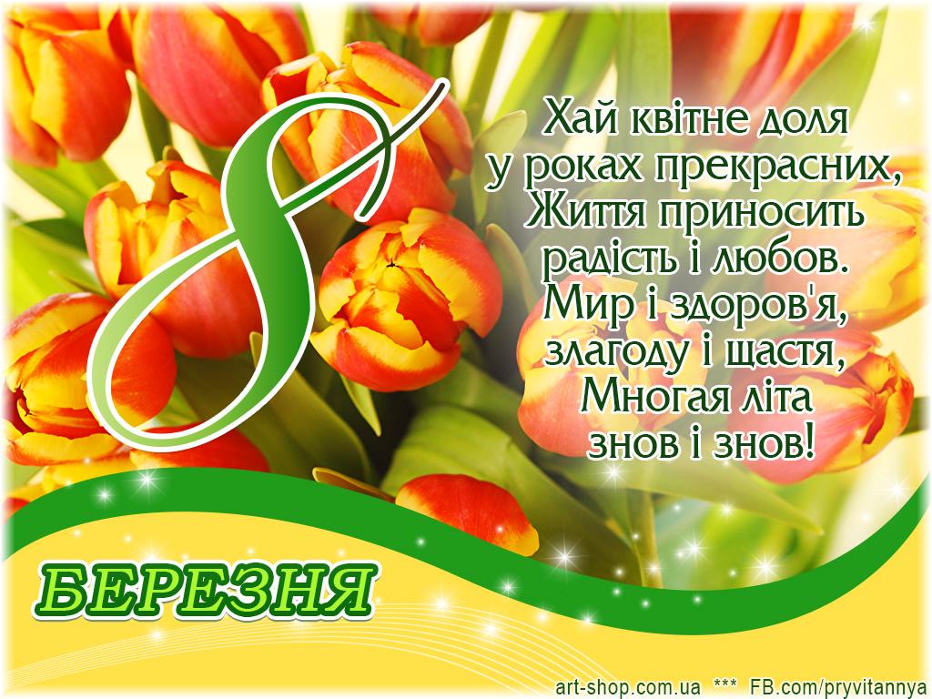 С 8 марта поздравления / фото art-shop.com.ua