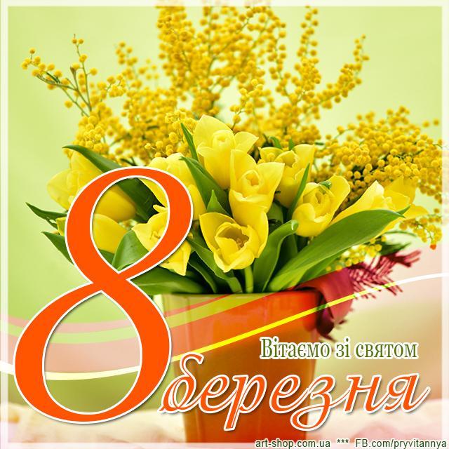 С 8 марта маме / фото art-shop.com.ua