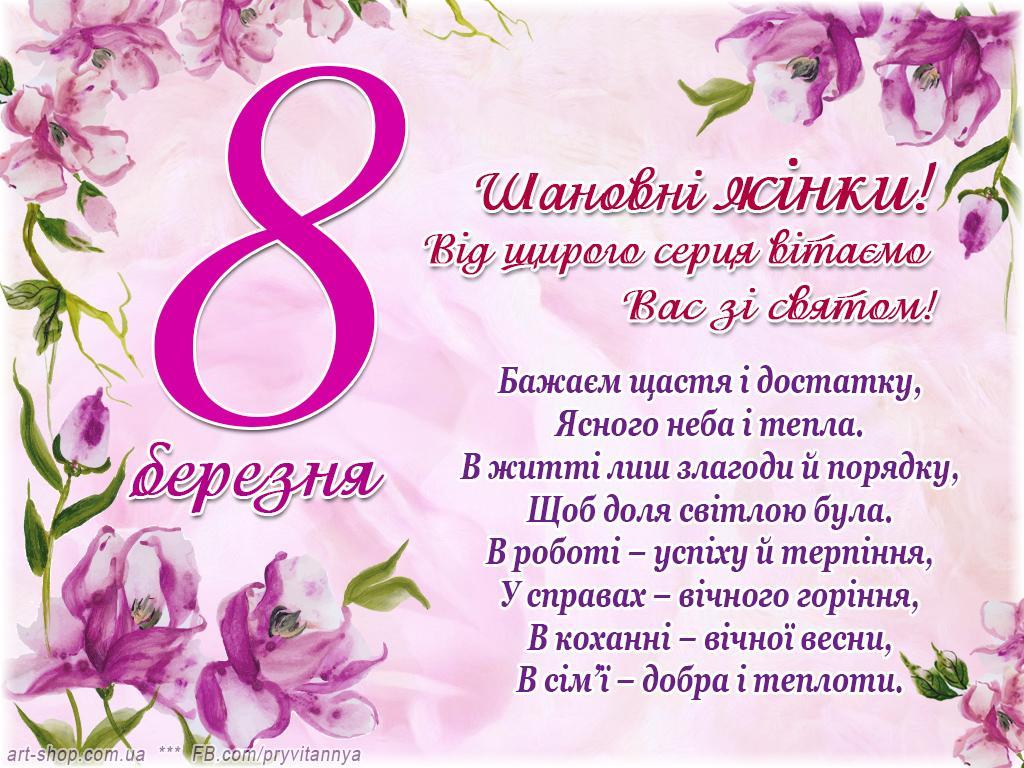 Поздравления с Международным женским днем / фото art-shop.com.ua