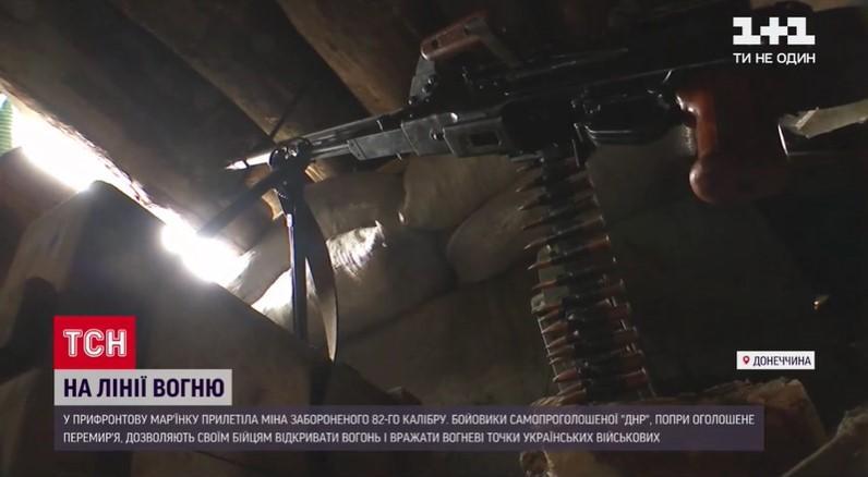 Ситуація на Донбасі погіршується / Cкріншот з відео