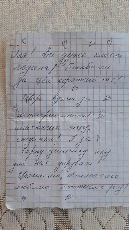 Записка Ірини надана редакції Ольгою Московченко
