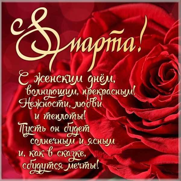 С Международным женским днем поздравления / фото fresh-cards.ru
