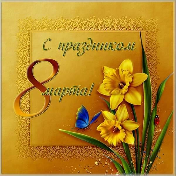 С женским днем8 марта/ фото fresh-cards.ru