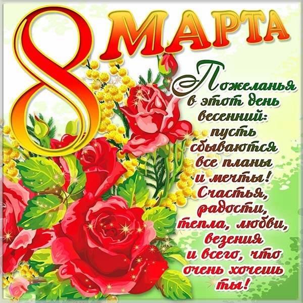 С 8 марта стихи картинки / фото fresh-cards.ru