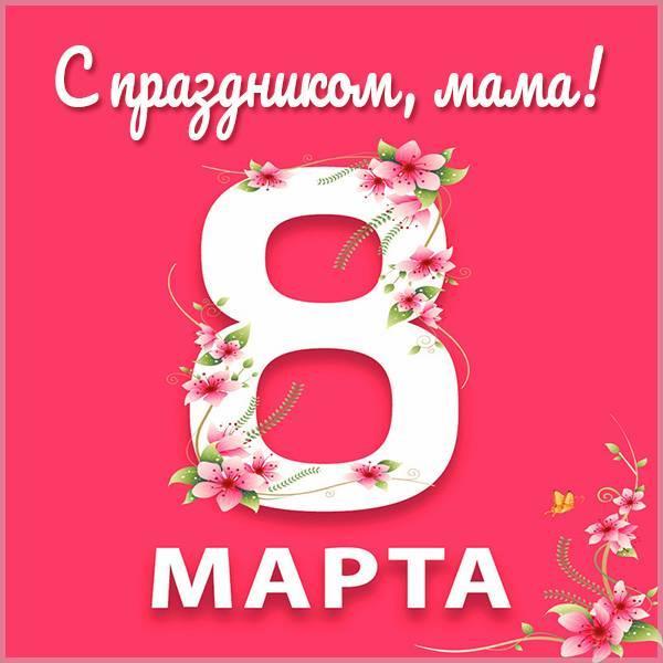 Поздравления с8 марта / фото fresh-cards.ru