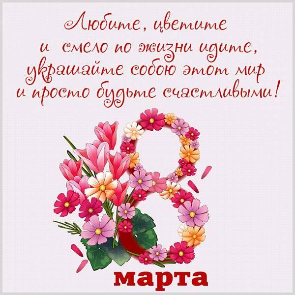 С 8 марта картинки / фото fresh-cards.ru