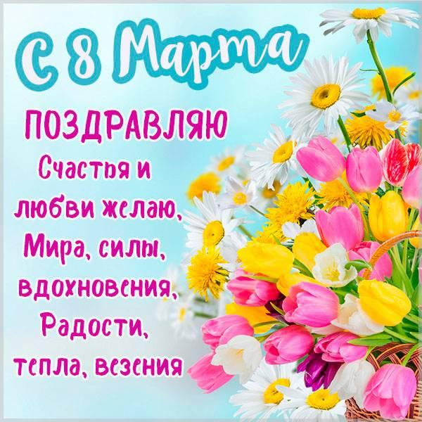 С 8 марта открытки / фото fresh-cards.ru