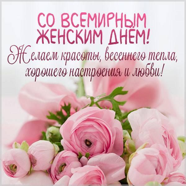 С 8 марта поздравления / фото fresh-cards.ru