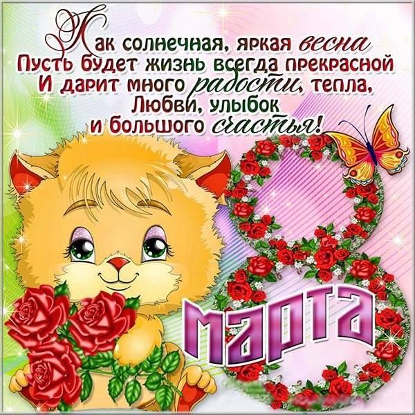 С 8 марта / фото fresh-cards.ru