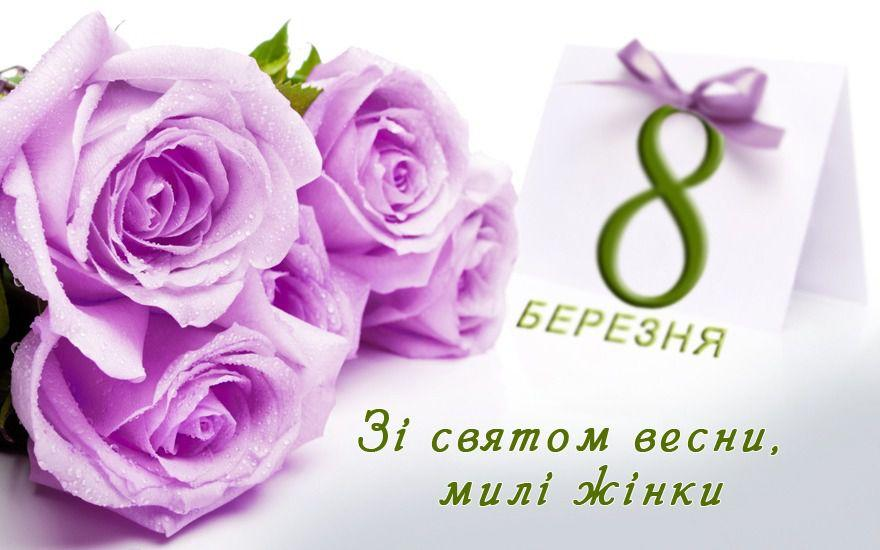 Привітання з 8 березня - найкращі картинки / ukr.media