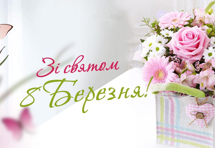 Привітання з 8 березня - найкращі картинки / vizit.ks.ua