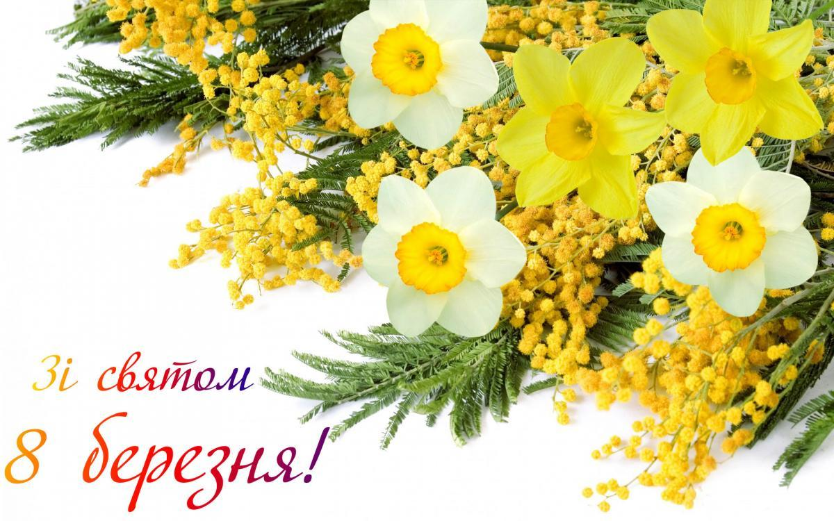 Привітання з 8 березня у картинках / sd.ua