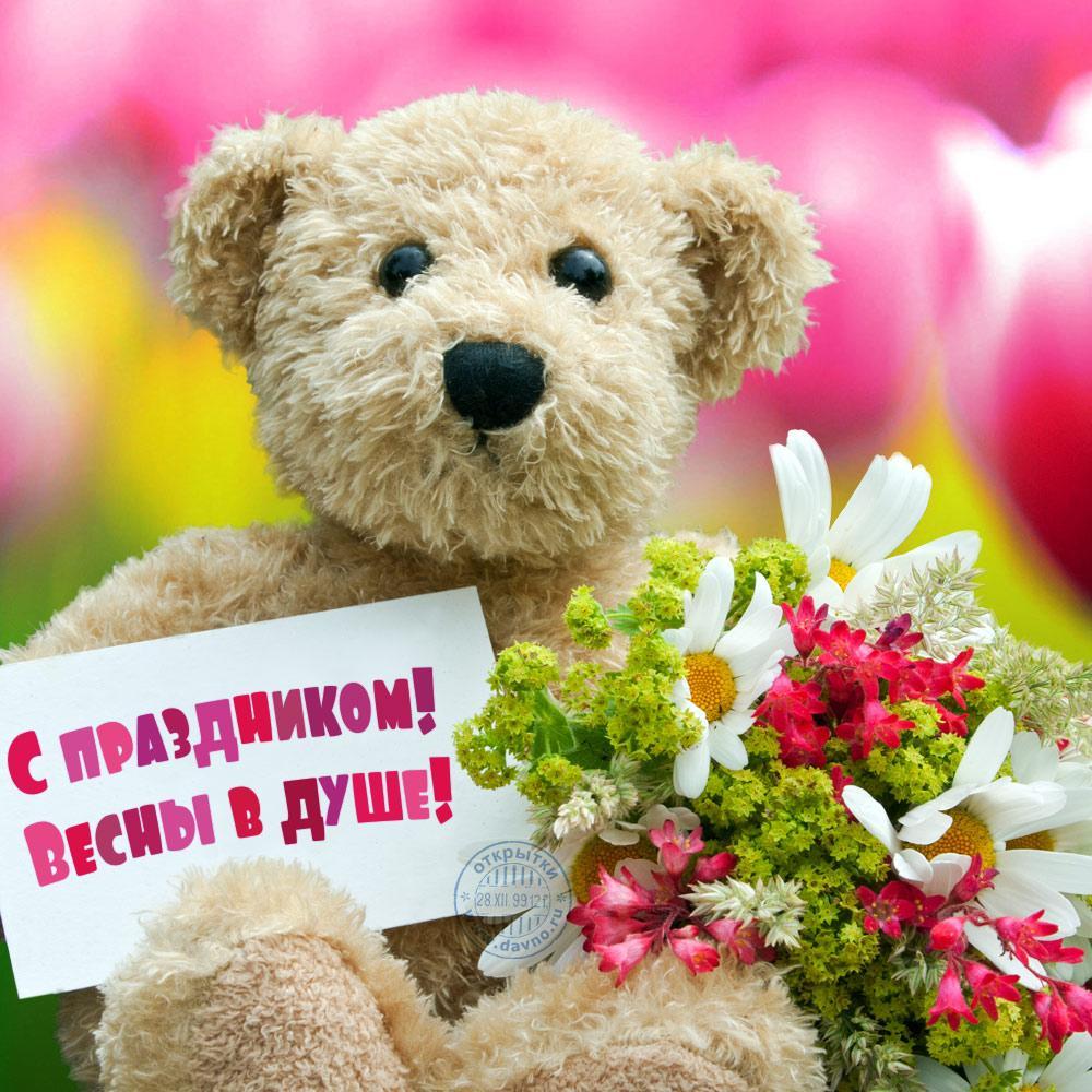 Открытки с праздником весны / davno.ru