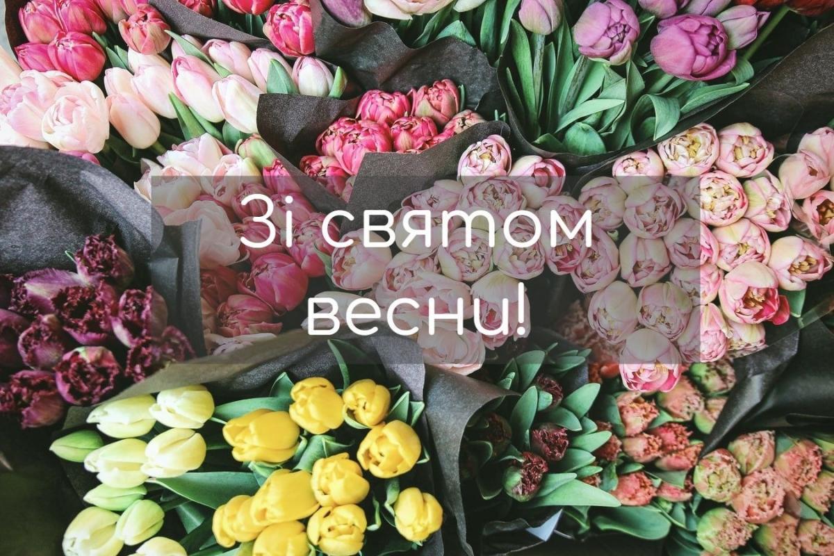 Поздравления с праздником весны / woolik.info