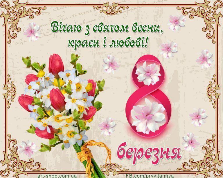 Поздравления с праздником весны / art-shop.com.ua
