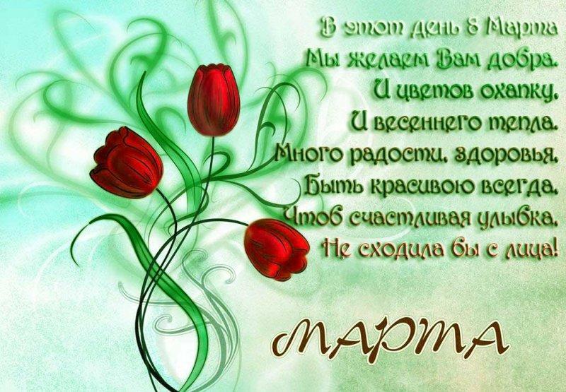 Картинки и открытки с праздником весны / ukr.media